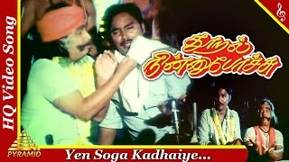 Yen Soga Kadhaiye Video Song |Thooral Ninnu Pochu Movie Song |K.Bhagyaraj|Sulakshana|Pyramid Music