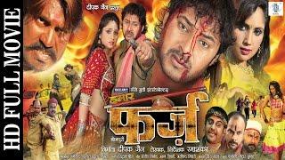 Hamar Farz | Full Bhojpuri Movie | Bhojpuri Film