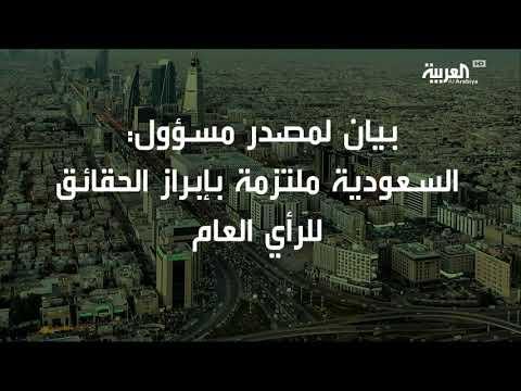 هكذا أعلنت السعودية جميع الحقائق في وفاة #خاشقجي للرأي العام  - نشر قبل 10 ساعة