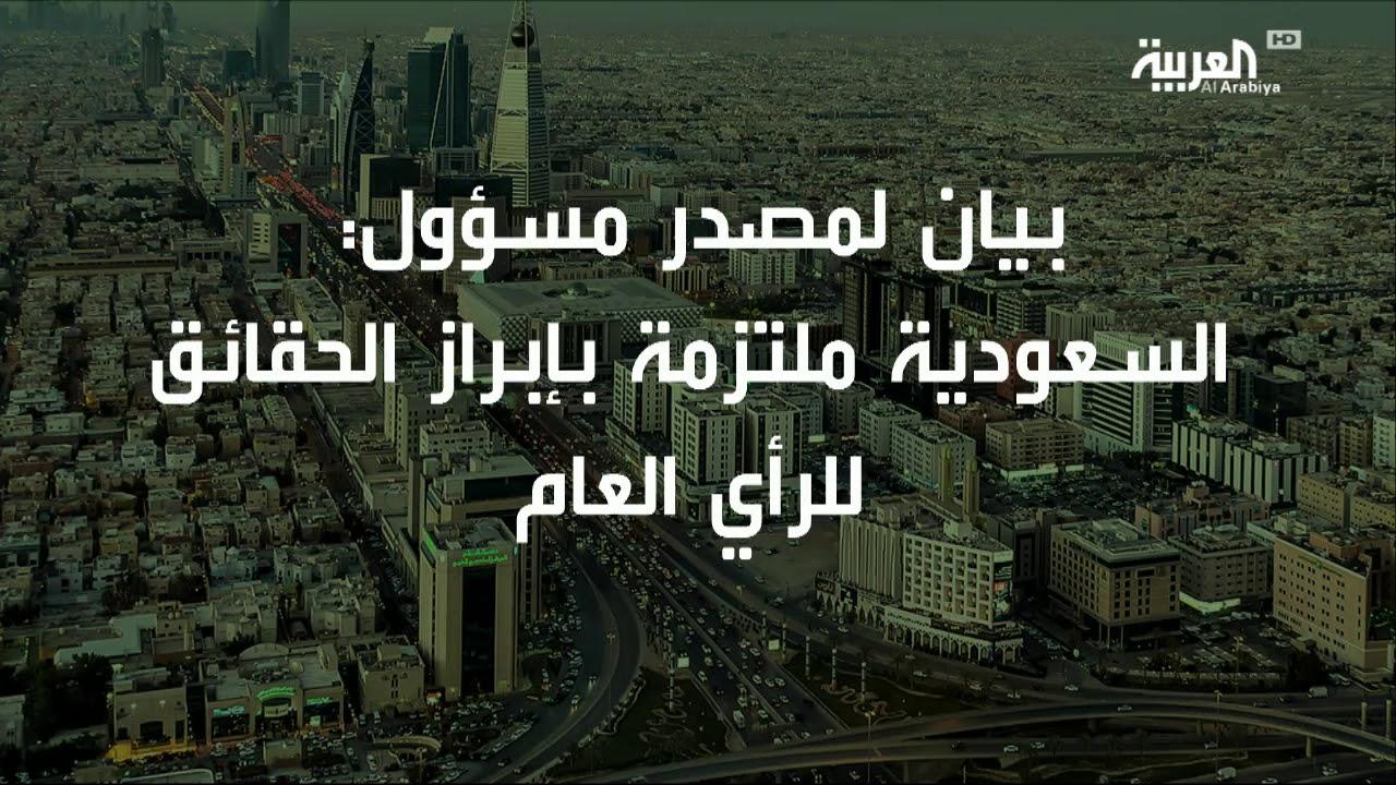 هكذا أعلنت السعودية جميع الحقائق في وفاة #خاشقجي للرأي العام