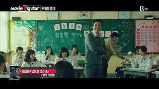 "[B tv 영화 추천/movie Big #1] 무비 빅 스타, 스타 인터뷰 ""이경미 감독(Director Lee Kyoung-mi)"""