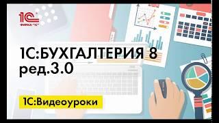 Расшифровка операций по банковским счетам в отчетности заемщика в 1С:Бухгалтерии 8