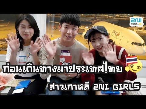 สาวเกาหลี 2NI GIRLS : ก่อนมาประเทศไทย | KOREAN TRAVEL IN THAILAND