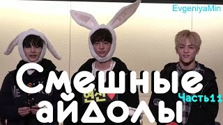 KPOP| СМЕШНЫЕ АЙДОЛЫ | TRY NOT TO LAUGH CHALLENGE| BTS EXO BIGBANG SF9| FUNNY MOMENTS