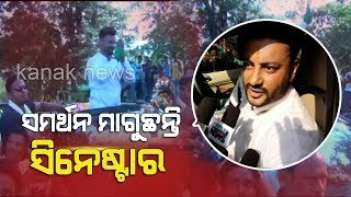 Anubhav Mohanty Election Campaign in Salepur