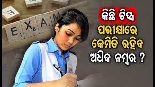 Odisha Matric Exam - Tips To Score Good Marks