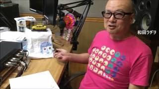 和田ラヂヲ10/1放送分「ドナルド・トランプの日本名を考えました。『かるた一郎』」