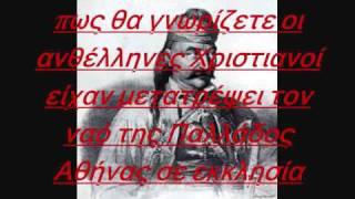Ελλάδα κρυφές αλήθειες (1821)