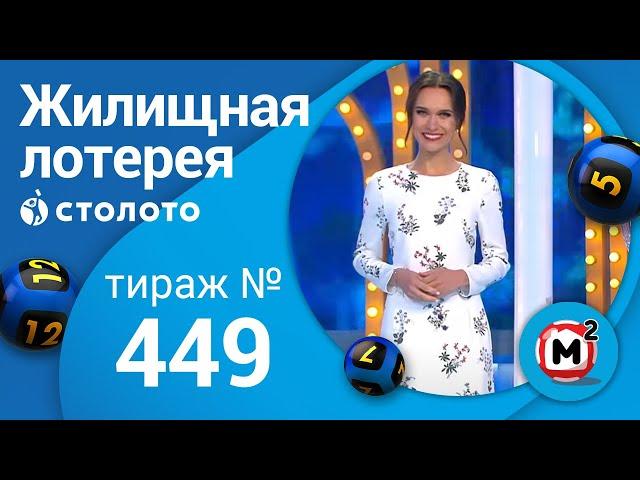 Жилищная лотерея 04.07.21 тираж №449 от Столото