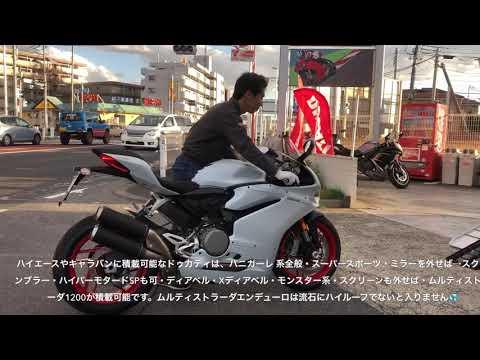 ドゥカティ松戸 サーキットなどへ トランポへの積載方法ご紹介 パニガーレ など バイク積載 ハイエースやキャラバン