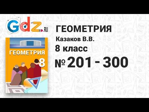 № 201-300 - Геометрия 8 класс Казаков