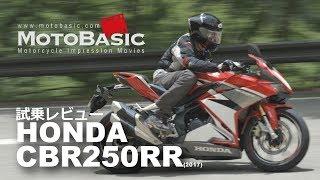 CBR250RR (ホンダ/2017) バイク試乗インプレ・レビュー HONDA CBR250RR (2017)  TEST RIDE thumbnail