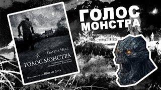 """Книга / Патрик Несс, """"Голос монстра"""""""