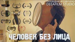 Короткометражка «ЧЕЛОВЕК БЕЗ ЛИЦА» | Озвучка DeeaF...