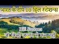 Top 10 Best Hill Stations in India | MOST Beautiful (2018) भारत के 10 खूबसूरत हिल स्टेशन