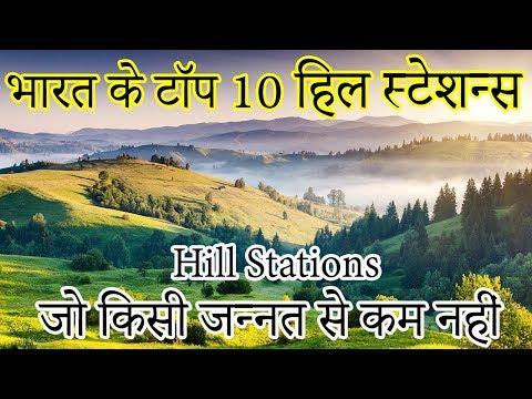 Top 10 Best Hill Stations in India   MOST Beautiful (2019) भारत के 10 खूबसूरत हिल स्टेशन
