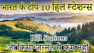 Top 10 Best Hill Stations in India | MOST Beautiful (2018) भारत के 10 खूबसूरत हिल स्टेशन