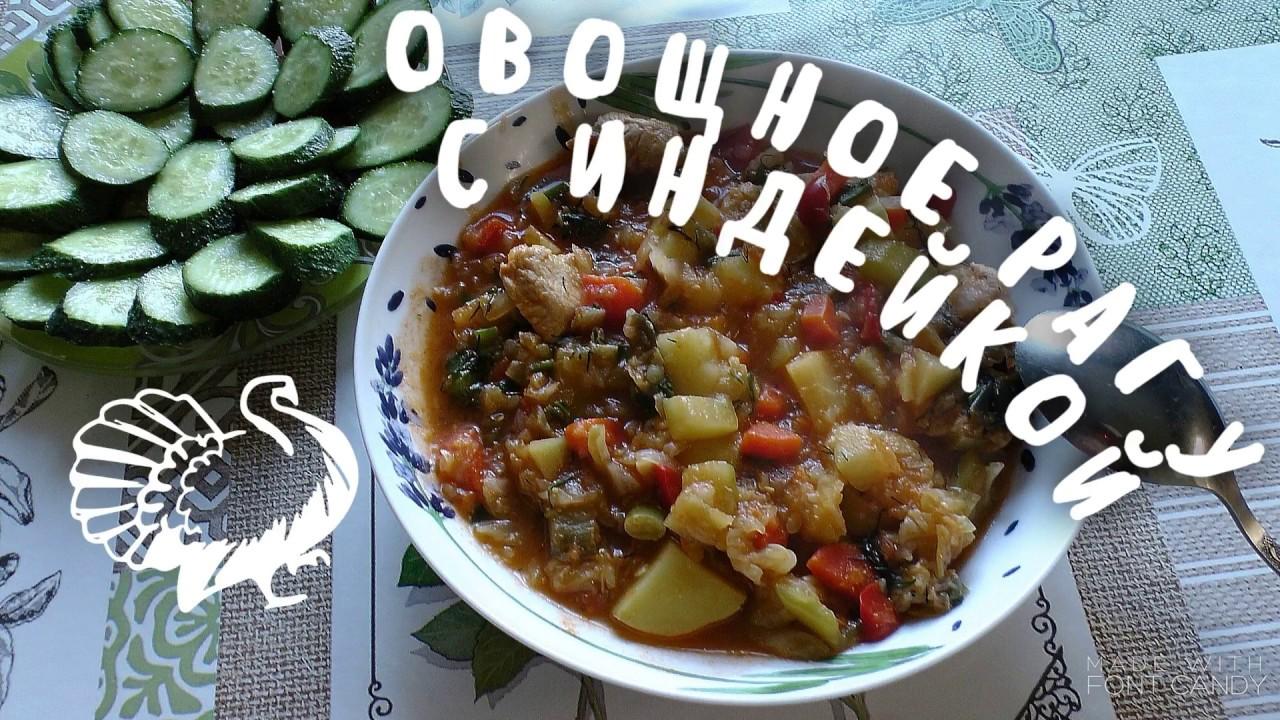 Готовим дома - Очень вкусное овощное рагу с индейкой