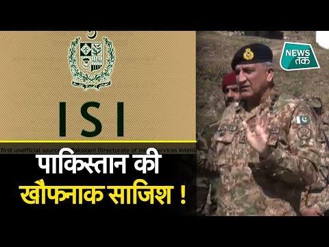 भारतीय सुरक्षाबलों के साथ क्या साजिश रच रहा है ISI ? | News Tak