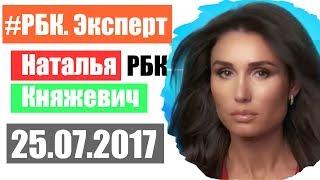 РБК. Эксперт 25 июля 2017 года РБК. Эксперт Алексей Марков