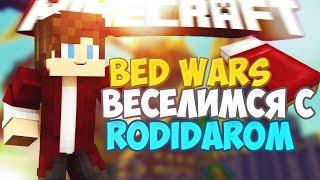 Играем в BED WARS с моим другом RODIDAROM (VimeWorld)