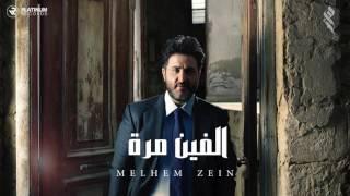ملحم زين - الفين مرة | Melhem Zein - Alfin Marah