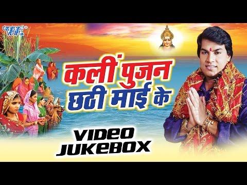 Karli Poojan Chhathi Mai Ke - Mohan Rathore - Video JukeBOX - Bhojpuri Chhath Geet 2016 new