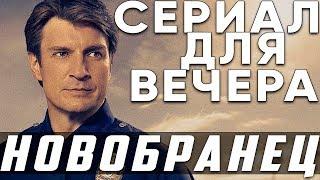 Легкий Сериал на Вечер - The rookie / Новобранец / Новичок | Драный Обзор