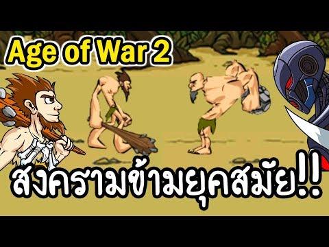Age of War 2 - สงครามข้ามยุคสมัย!! [ เกมส์มือถือ ]