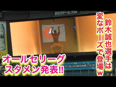 鈴木誠也選手は変顔&変なポーズで登場!オールスター2018 セリーグスタメン発表!