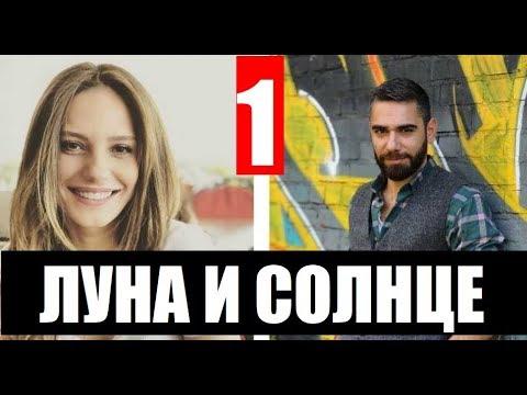 ЛУНА И СОЛНЦЕ 1 СЕРИЯ РУССКАЯ ОЗВУЧКА. Анонс и дата выхода