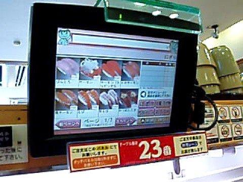 High Speed Sushi Express Nagoya 2