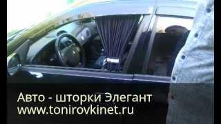 видео Шторки на автомобильные стекла своими руками