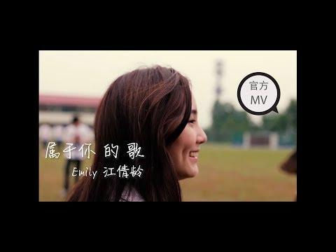 Emily 江倩龄【属于你的歌】官方歌词版MV~我们永远的天使歌手