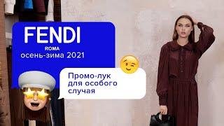 Стильный и элегантный женский комплект рубашка и юбка Образ для свидания от Fendi