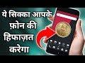 ये सिक्का आपके फोन की हिफाज़त करेगा| Magic COIN Lock Screen Android App 2018 | By Hindi Android Tips