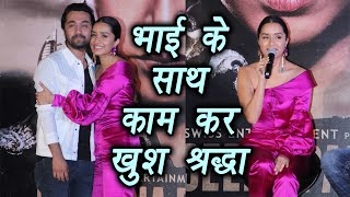 Shraddha Kapoor SPEAKS UP on working with Brother Siddhant Kapoor; Watch Video | FilmiBeat