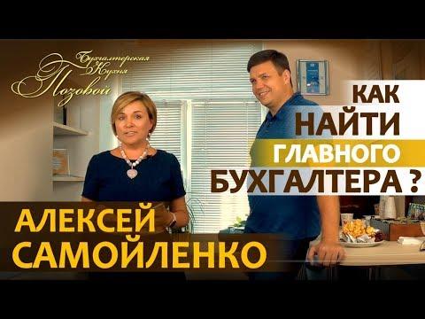 Как найти главного бухгалтера. Алексей Самойленко&Перформия Украина