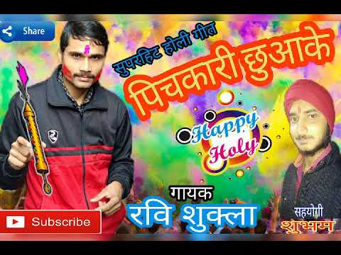 Ravi shukla superhit holi song pichkari chhuwa ke
