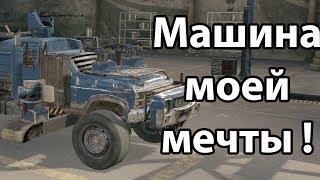 Машина моей мечты ! Смерть на колесах ! ( Crossout )