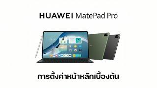 "Huawei MatePad Pro 12.6"" EP.1 : การตั้งค่าหน้าหลักเบื้องต้น #Huawei #MatePad"
