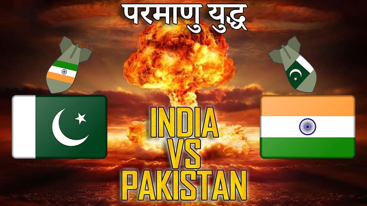 क्या हो सकता है भारत और पाकिस्तान में परमाणु युद्ध?