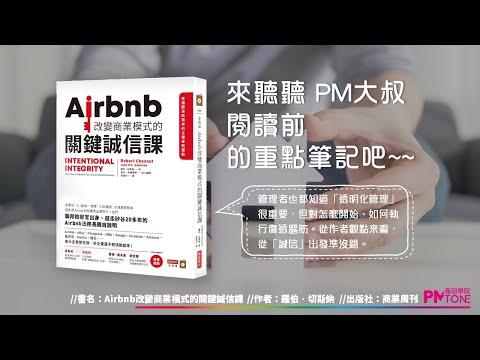 【PM讀書會】Airbnb改變商業模式的關鍵誠信課