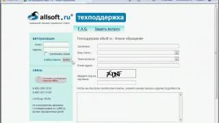 Техническая поддержка allsoft.ru (5/5)