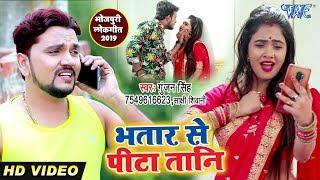 #Gunjan_Singh का यह वीडियो सांग 2020 का हिट गाना साबित होगा - भतार से पिटा तानी - Superhit Song