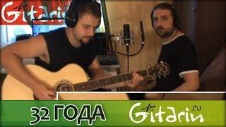 32 ГОДА - Проект Гитарин / Наше творчество