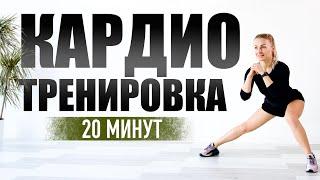 Кардио тренировка для сжигания жира Упражнения для похудения в домашних условиях Фитнес дома
