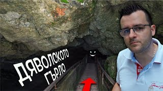 Дяволското_Гърло_-_Най-мистериозната_пещера_в_България