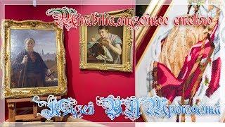 видео Музей Тропинина - экспозиция музея