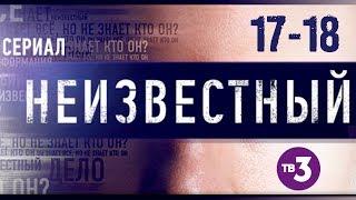 Неизвестный 17-18 серия / Детективный сериал ТВ-3 #анонс Наше кино
